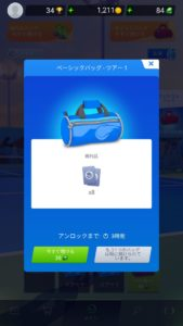 プロテニス対戦-ガチャ