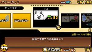 にゃんこ大戦争 ネコ