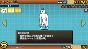 にゃんこ大戦争 巨神ネコ
