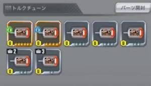 超速GP トルクチューンモーター
