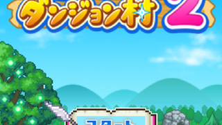 冒険ダンジョン村2攻略