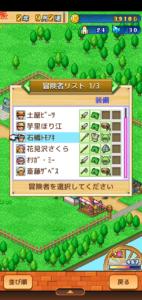 冒険ダンジョン村 武器