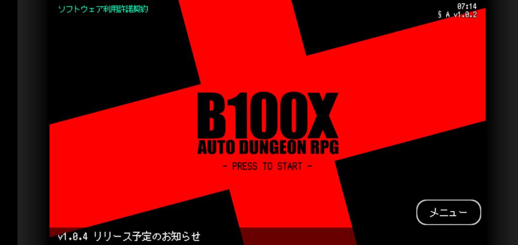 B100x攻略