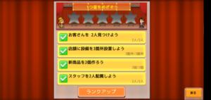 ランクアップ1
